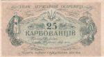 Банкнота 25 карбованцев 1918 года