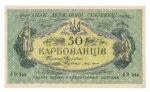 Банкнота 50 карбованцев 1918 года