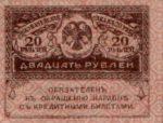 Банкнота 20 рублей 1917 года