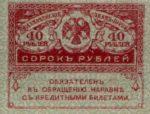 Банкнота 40 рублей 1917 года