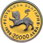 Золотая монета 20 000 Левов (20 000 Leva) Болгария