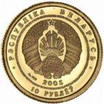 Золотая монета 10 рублей Белоруссии