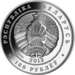 Серебряная монета 100 Рублей Белоруссии