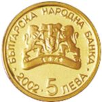 Золотая монета 5 Левов (5 Leva) Болгария