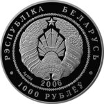 Серебряная монета 1000 Рублей Белоруссии