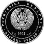 Серебряная монета 10 Рублей Белоруссии