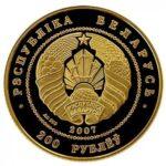 Золотая монета 200 рублей Белоруссии