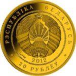 Золотая монета 20 рублей Белоруссии