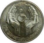 Серебряная монета 5 Динаров (5 Dinars) Ливия