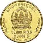 Золотая монета 50 000 Риелей (50 000 Riels) Камбоджа