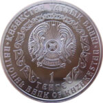 Серебряная монета 1 Тенге Казахстана