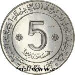 Серебряная монета 5 Динаров (5 Dinars) Алжир