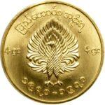 Золотая монета 2 Му (2 Mu) Бирма