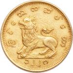 Золотая монета 1 Пе (1 Pe) Бирма