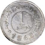Серебряная монета 1 Юань (1 Yuan) Китай