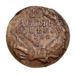 Медная монета 10 копеек Петра 3