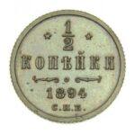 Медная монета 1/2 копейки Николая 2