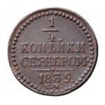 Медная монета 1/4 копейки Николая 1