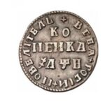 Медная монета 1 копейка Петра 1