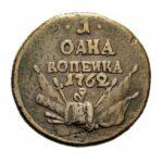 Медная монета 1 копейка Петра 3