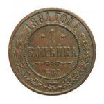 Медная монета 1 копейка Александра 3