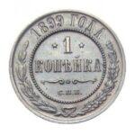 Медная монета 1 копейка Николая 2