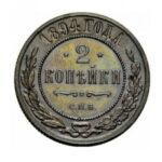 Медная монета 2 копейки Николая 2