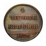 Медная монета 4 копейки Екатерины 2