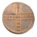 Медная монета 5 копеек Екатерины 1