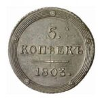 Медная монета 5 копеек Александра 1