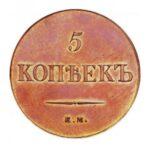 Медная монета 5 копеек Николая 1