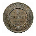 Медная монета 5 копеек Николая 2