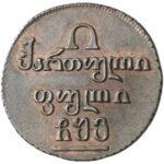 Медная монета Полубисти Александра 1 (для Грузии)