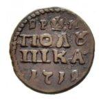 Медная монета Полушка (1/4 копейки) Петра 1