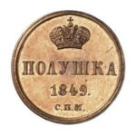 Медная монета Полушка Николая 1